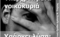 YPERXREOMENA NOIKOKYRIA 2013010203