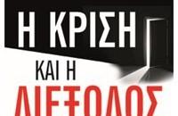 KATROUGALOS H KRISI KAI H DIEXODOS 1112950