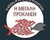Η ΜΕΓΑΛΗ ΠΡΟΚΛΗΣΗ 9789601426051