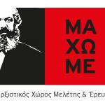 ΕΙΣΗΓΗΣΕΙΣ ΣΤΟ ΔΙΕΘΝΕΣ ΣΥΝΕΔΡΙΟ ΜΕ ΘΕΜΑ:«Προϋποθέσεις Υπέρβασης της Λιτότητας και Επιτροπείας» που έγινε στην Αθήνα 12-14 Γενάρη 2018