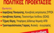 Αφίσα24-11-2014