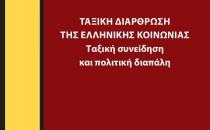 Ταξική Διάρθρωση της ελληνικής κοινωνίας