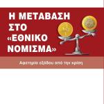 Συνέντευξη του Γ. ΤΟΛΙΟΥ στο LEPANTO-TV κατά την παρουσίαση του βιβλίου του «η μετάβαση στο εθνικό νόμισμα»
