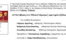 Πρόσκληση Μετάβαση στο Εθνικό Νόμισμα (2)