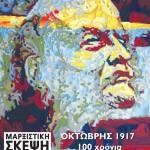 Κυκλοφορεί ο νέος τόμος 24 της Μαρξιστικής Σκέψης αφιερωμένος στα 100χρονα του Οκτώβρη