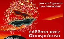 ΑΦΙΣΑ'αποκριάτικο'παρτυ ΜΑΧΩΜΕ png-1