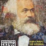 Κυκλοφόρησε η Μαρξιστική Σκέψη, τόμος 26  Ιούνιος – Σεπτέμβριος 2018, 326 σελ.