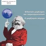 Μαρξιστική Σκέψη, τόμος 27  Οκτώβριος 2018 – Ιανουάριος 2019