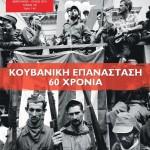 ΔΕΛΤΙΟ ΤΥΠΟΥ  Μαρξιστική Σκέψη, τόμος 28  Φεβρουάριος – Ιούλιος 2019 (σελ. 480, 14 €)  Αφιέρωμα: Κουβανική Επανάσταση