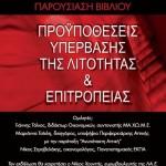 ΦΩΤΟΓΡΑΦΙΕΣ από την παρουσίαση του βιβλίου: «Προϋποθέσεις υπέρβασης της Λιτότητας και της Επιτροπείας»