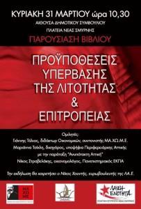 afisa'N'Smyrni'biblio'MAXOME (3)